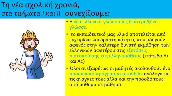 επίπ Ι γλώσσα5