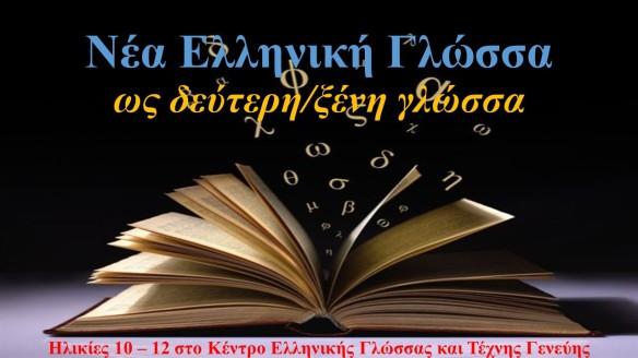 επίπ ΙΙ γλώσσα1