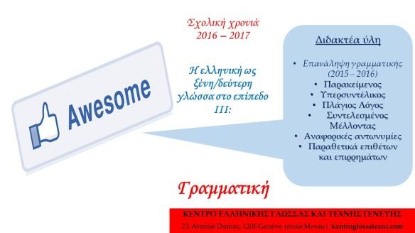 επίπ ΙΙΙ γλώσσα4