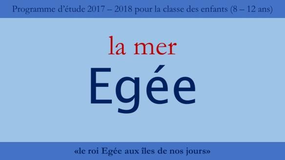 egee1