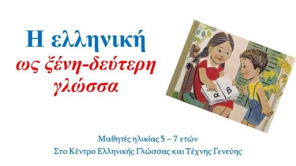 τμήμα 1 γλώσσα1