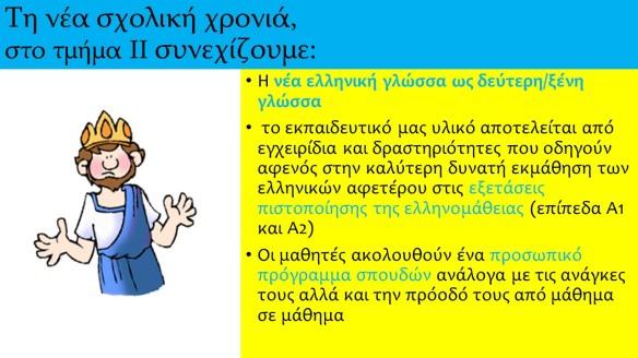 2 γλώσσα4