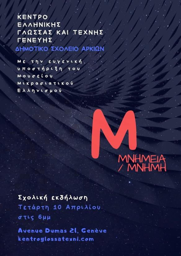 αφίσα ελ τελική εικόνα
