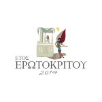 Year of Erotokritos logos 001_page-0001
