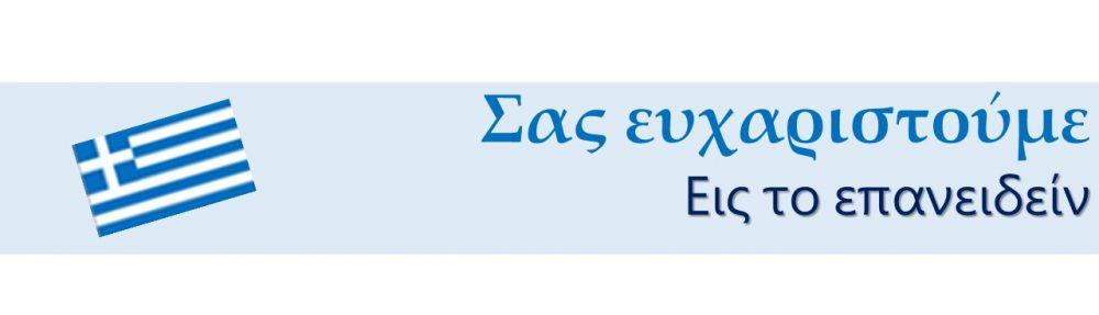 Κέντρο Ελληνικής Γλώσσας και Τέχνης Γενεύης Centre de Langue Grecque et Art de Genève